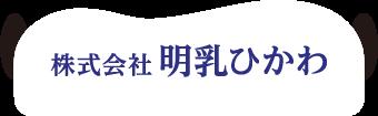 株式会社明乳ひかわ