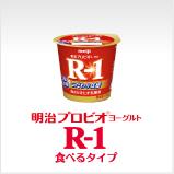 明治ヨーグルトR-1食べるタイプ