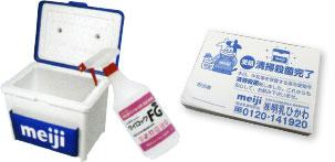 保冷受箱は商品をお届けする際、定期的に殺菌・消毒を施し、清掃殺菌完了確認メモを置かせていただきます。