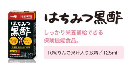 はちみつ黒酢