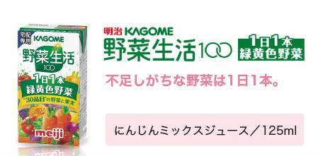 明治KAGOME野菜生活100